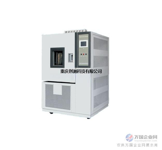 重庆创测高低温试验箱