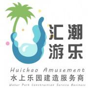 广州汇潮游乐设备有限公司的形象照片