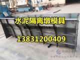 专业生产公路隔离墩模具 公路隔离墩钢模具尺寸