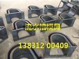U型槽模具,U型槽模板