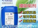 【清迪】供应高铁、高铝水质反渗透膜阻垢剂