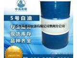 5号工业级白油价格5#白矿油行情5#工业级白油报价