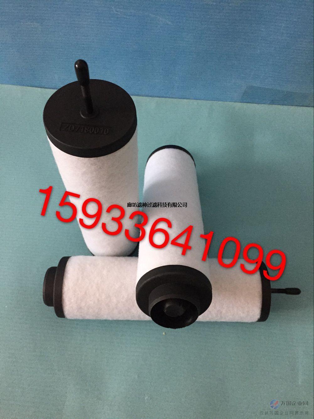 正品众德真空泵ZD7180012油雾过滤器