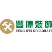 郑州丰伟装饰设计有限公司的形象照片