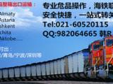 中亚Zachita扎西塔危险品运输铁路物流服务