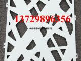 厂家定制艺术镂空铝板