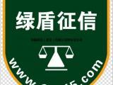 """绿盾征信服务""""信用青州"""""""