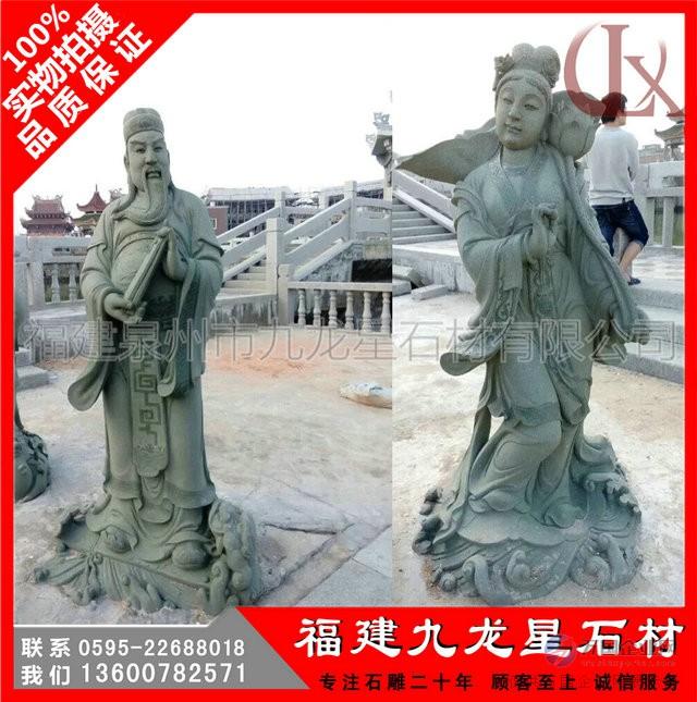 石雕八仙人物1