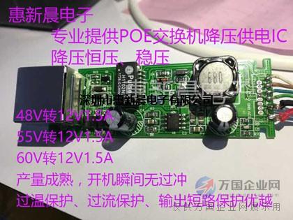 惠新晨电子低功耗48V转12V1.5A恒压IC