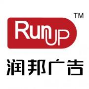 北京中际润邦广告有限公司的形象照片