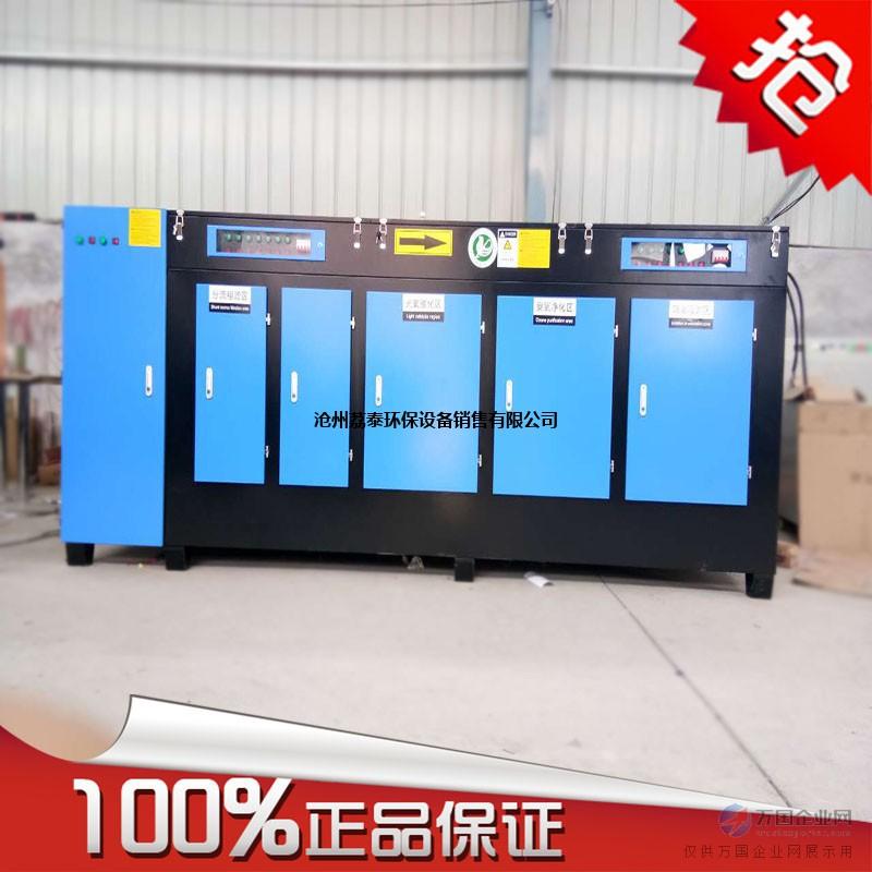 荔泰环保厂家直销等离子光氧一体机废气处理设备高效净化工业废气