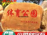 乡村村牌石,乡村刻字石厂家,乡村黄蜡石村牌石,景观石