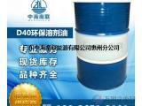 D40溶剂油环保脱芳烃溶剂油无毒无味工业用清洁剂