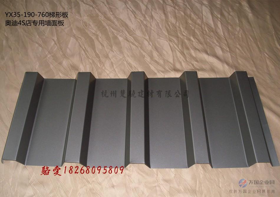 YX35-190-760 奥迪4S店墙板