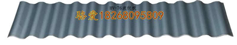 836波纹板