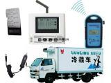 济南冷链物流冷藏车温度监测平台短信报警实时监测