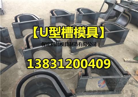 【图】U型槽模具,U型渠模具区别