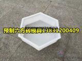 【图】六棱砖模具,六棱块模具区别