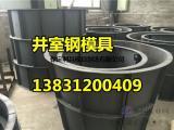 【图】井室模具,混凝土井室模具大样图