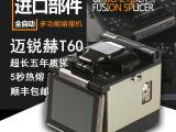 光纤熔接机迈锐赫T60全自动熔接加热 三合一夹具 武汉