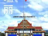 星亚太国际物流-中缅出口报关和署理退税