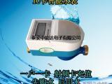 IC卡预付费水表铜壳4分6分1寸射频卡冷水表IC卡饮用水水表