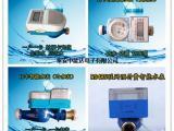 铜壳dn15dn20射频卡刷卡水表预付费插卡IC卡智能水表