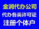 无锡金润工商代理 注册公司执照各类许可证办理