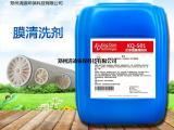 反渗透膜酸性清洗剂 清迪厂家清洗剂批发
