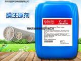 反渗透膜还原剂-<清迪环保>为您提供一站式服务
