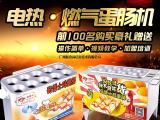 奇博士电热燃气蛋肠机商用韩国烤肠机