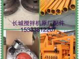 郑州长城搅拌机配件js750 1000 1500正品配件