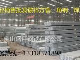 角钢常用规格表角钢批发镀锌角钢