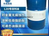 120号白电油橡胶溶剂油油污清洗剂120号溶剂油价格