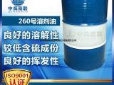 260号溶剂油磺化煤油矿山溶剂油稀土金属元素香料萃取剂