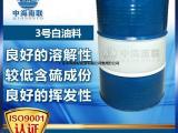 航空煤油批发 优质3白油料 脱嗅煤油 无嗅煤油
