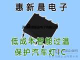 惠新晨智能温度保护汽车灯芯片方案H5019