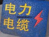供应供水管线标志牌 粘贴式电力电缆地面走向牌 简介