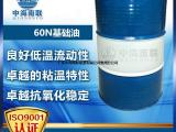中海油60n基础油 无色无味耐黄变基础油 防锈油润滑油