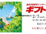 2018日本东京礼品展