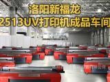 洛阳新福龙uv平板彩印机 木板印花机 uv万能产品打印机