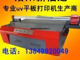 uv打印机  uv平板彩印机 手机壳打印机