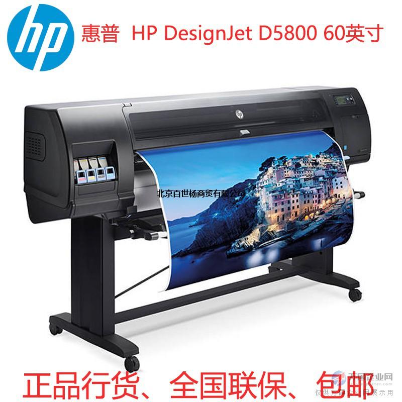 惠普d5800绘图仪 4色60英寸商用打印机
