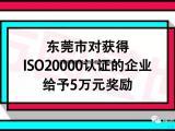 企业认证ISO20000/ISO27001,奖励10万