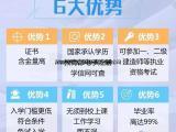 深圳成人教育招生-惠宜教育