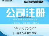 杭州注册公司 电子商务公司注册代办 公司营业执照全程快速代办