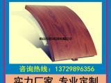 厂家定制异形天花铝板_铝合金异型天花