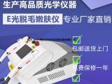 A0221 台式双头E光设备 广州美诗哲仪器设备生产厂家