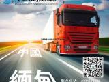 中缅物流,中缅国际物流专线,中缅优质的物流公公司