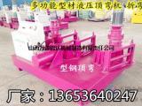 煤矿巷道支护矿用U型钢液压弯拱机